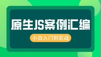Javascript-30个实战项目彻底掌握原生JS