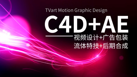 C4D跟踪特技 布料特技 OC化妆品渲染 流体特技
