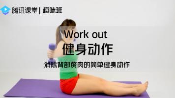 趣味班|健身动作——消除背部赘肉的简单健身动作