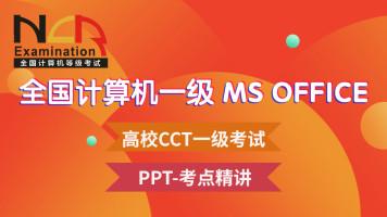 全国计算机一级MSoffice-PPT考点零基础通关课程(office2016版)