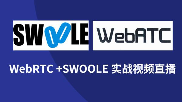 webrtc/swoole实战音视频直播项目