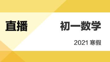 【七年级寒假数学(直播课程)】