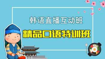 韩语口语强化精品课程