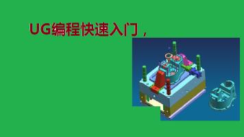 灏林UG编程--3D加工