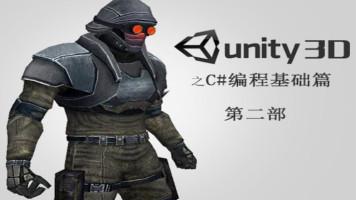 "Unity编程之C#""基础篇"" 视频课程"