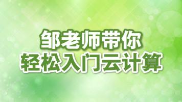 【誉天在线】华为认证云计算工程师