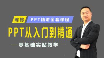 PPT基础入门小白实战制作免费学习课程