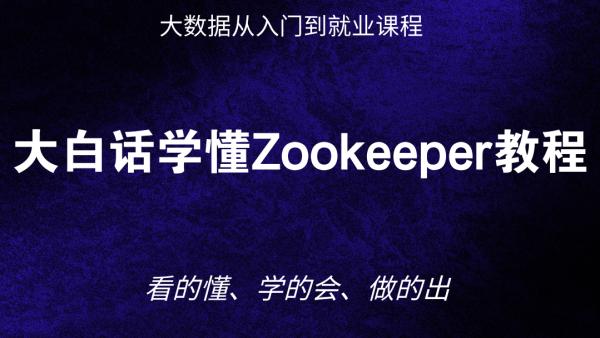 大白话学懂Zookeeper教程