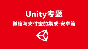 Unity接入微信与支付宝(2019年新录制版)