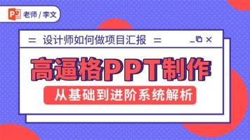 李文丨设计师必学的方案汇报PPT排版系统课