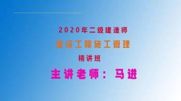 2020年二级建造师施工管理精讲课程 马进