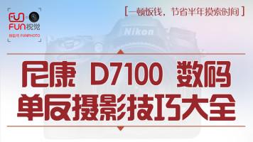 尼康D7100相机教程摄影理论相机操作技巧好机友摄影