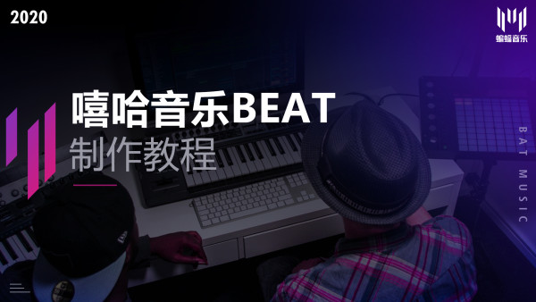 嘻哈音乐Beat制作教程   蝙蝠音乐