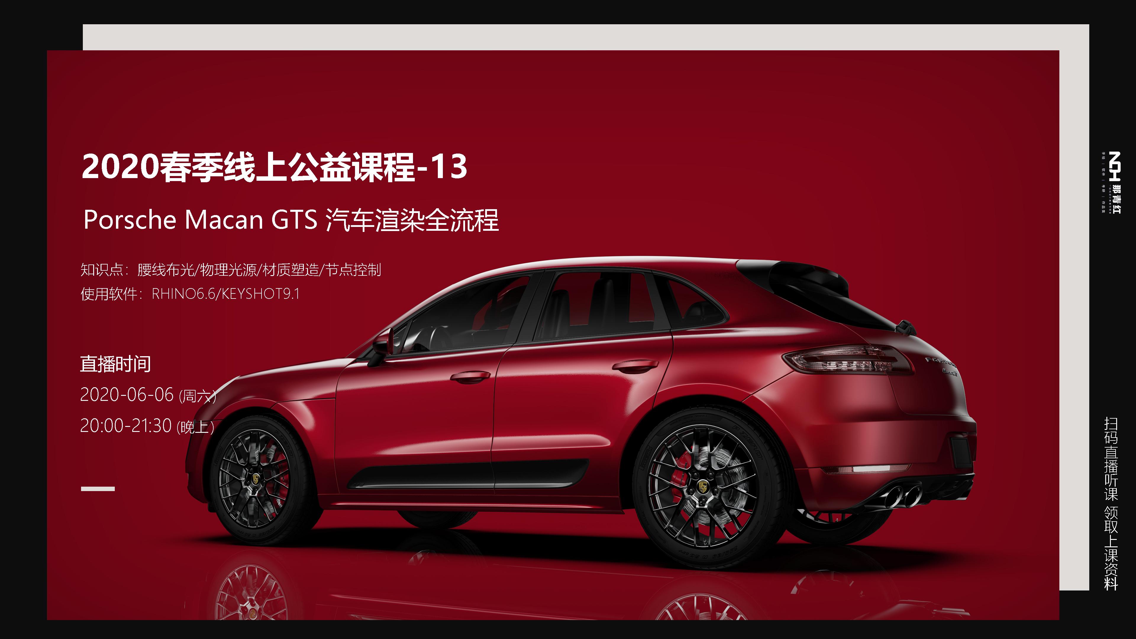 Porsche Macan GTS 保时捷-Rhino犀牛建模/Keyshot产品渲染