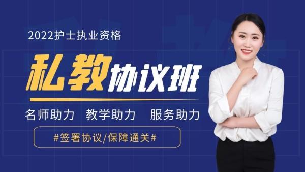 2022护士执业资格考试辅导-私教协议班【退费+重读】