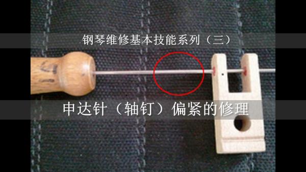 申达针(轴钉)偏紧的修理方法(钢琴维修基本技能系列之三)