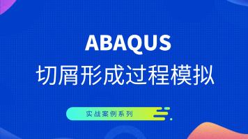 ABAQUS切屑形成过程有限元模拟