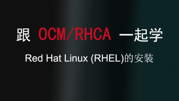 【OCM/RHCA 给你讲】Red Hat Linux (RHEL) 的安装