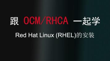 【OCM/RHCA 给你讲】Red Hat Linux (RHEL) 的安装