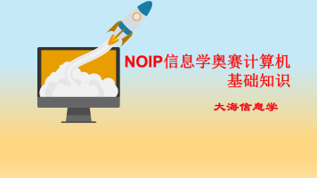 NOIP信息学奥赛计算机基础知识