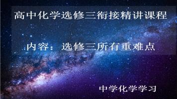 高二化学选修三(新知讲解,专题强化)