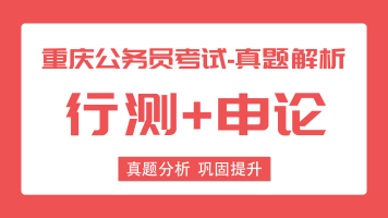 重庆公务员《行测+申论》35课时 真题讲解课程
