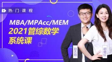 2022MBA/MPAcc/MEM管综数学高清系统课