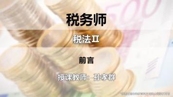 孙孝群-税务师-税法二-教材精讲班-第一期