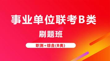 2021事业单位考试B类刷题班