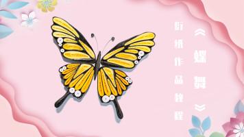 衍纸手工蝶舞系列之黄色蝴蝶