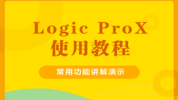 Logic Pro X使用教程(特殊情况暂时降低价格)