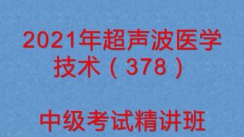 2022年超声波医学技术中级考试378 全部课程精讲班
