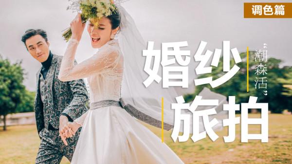 PS婚纱旅拍ins风格