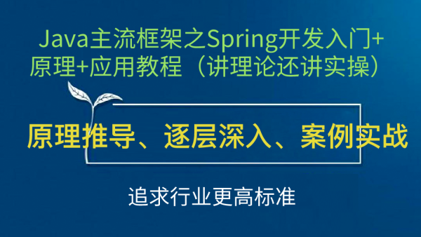 Java主流框架之Spring开发入门+ 原理+应用教程