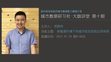 【城市数据研习社_大咖讲堂_第十期】郑晓伟