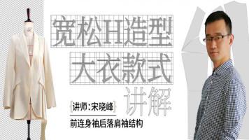 宽松H造型大衣款式讲解-前连身袖后落肩袖结构