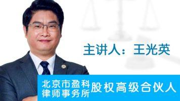 公司股权、控制权架构设计