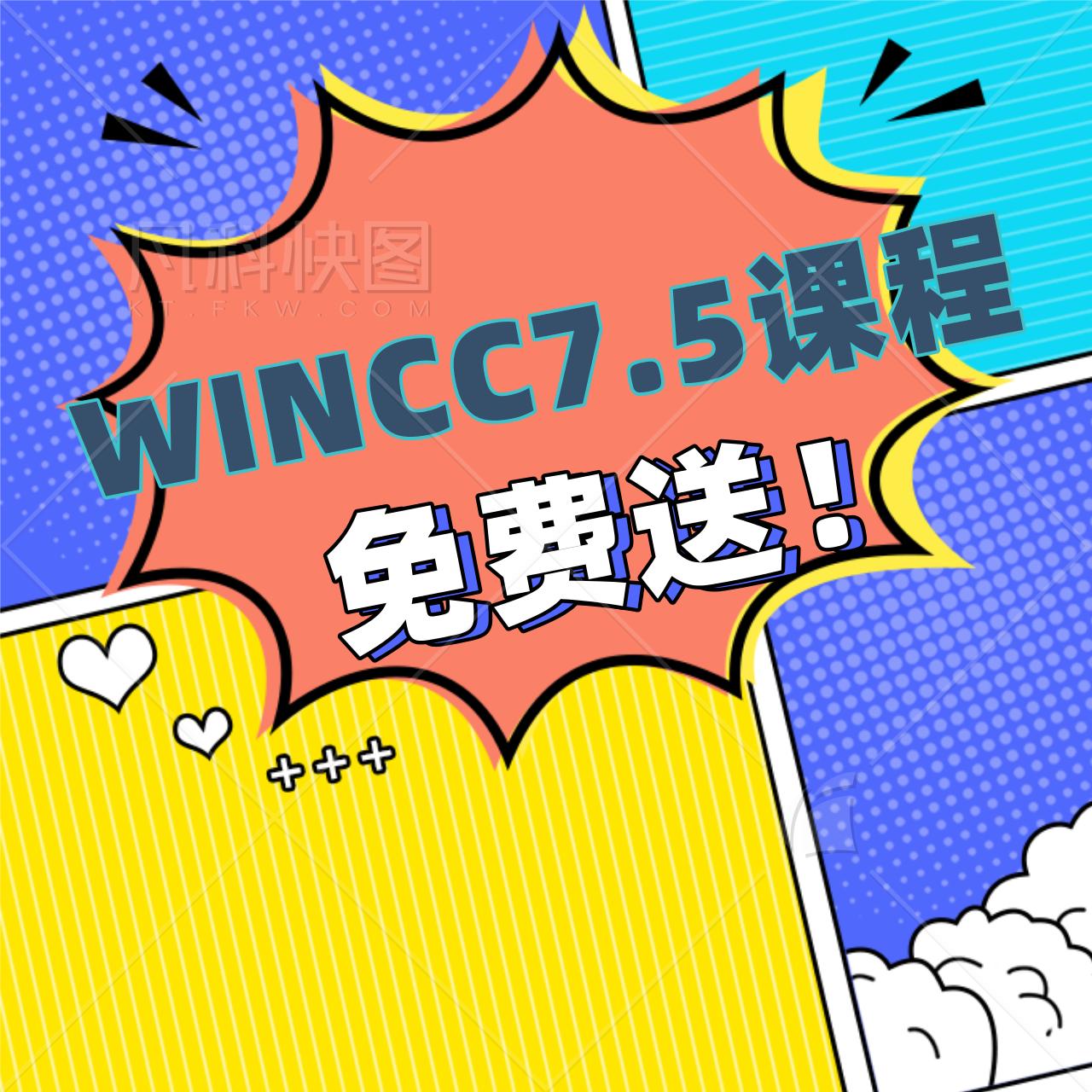 西门子经典版WINCC7.5