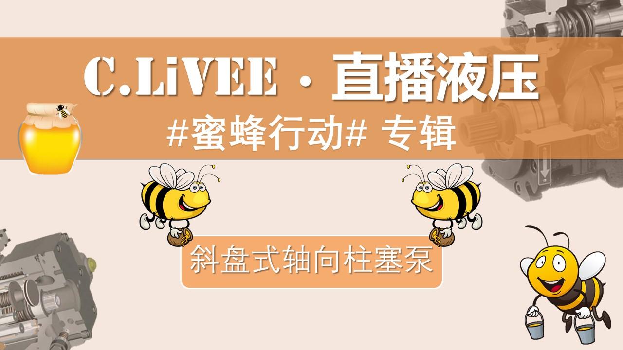 C.LiVEE | #蜜蜂行动#