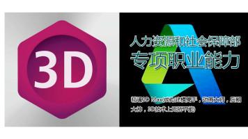 3Dmax平台高级图像制作员专项技能——第一单元:修改建模