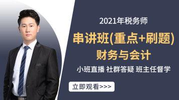 2021年税务师-财务与会计-串讲班(重点+刷题)