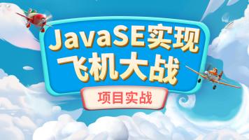 JavaSE实现/飞机大战/项目实战