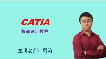 CATIA管道设计教程