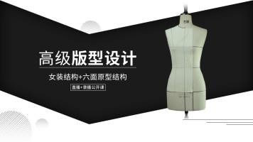 女装制版结构原理/艺服六面原型结构/服装打版制版看图制版