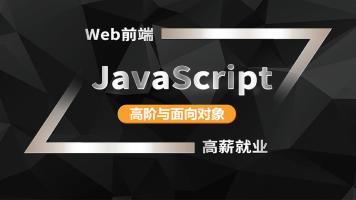 JS高阶-面向对象编程
