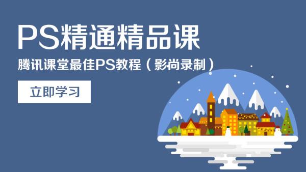 平面设计-PS精通精品课(影尚录制)腾讯课堂最佳PS教程