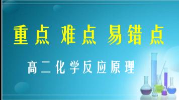 高二化学反应原理 (盖斯定律平衡图像常数pH计算盐类水解)
