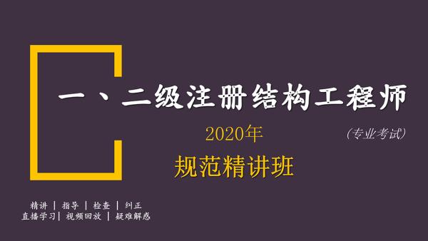 【筑工结构】2020年注册结构专业考试规范精讲班