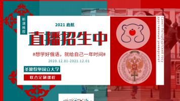 【娜塔莎俄语】2021直播班课程招生咨询