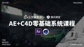 AE+C4D影视后期特效案例课程产品渲染平面电商OCtane零基础系统课